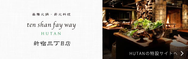 日本の天香回味全店舗及び、台湾海鮮は全て直営にて運営しております。